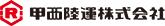 甲西陸運株式会社