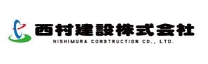 西村建設株式会社